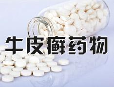 银屑病患者应慎用哪些药物?